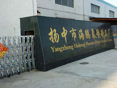 Yangzhong Haiteng Fluorine Plastic Product Factory