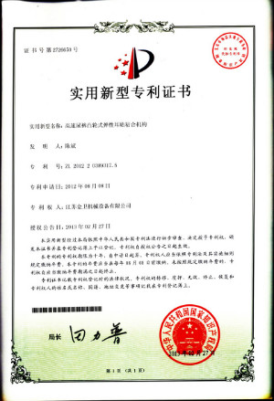 The utility model patent certificate 9