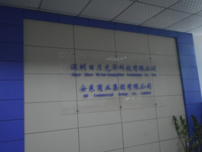 Shenzhen Ri Yue Guang Hua Technology Co., Ltd.