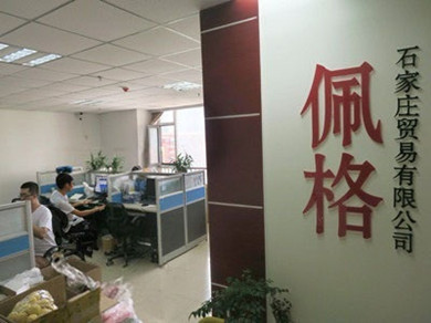 SHIJIAZHUANG PEIGE CO.,LTD