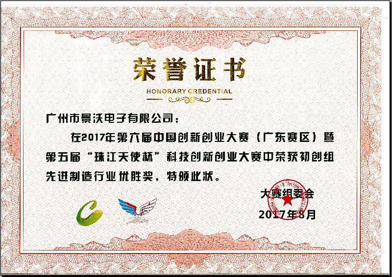 China Innovation and Entrepreneurship Competition Reward