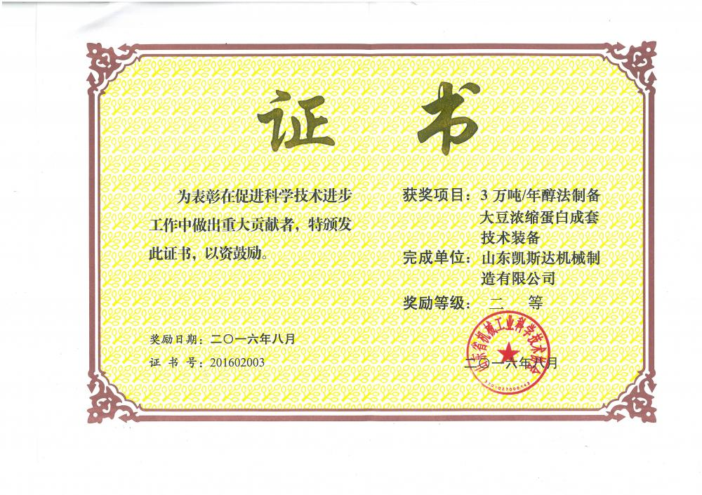 Honor Certificates of Soybean Protein Concentrate(SPC) Equipments