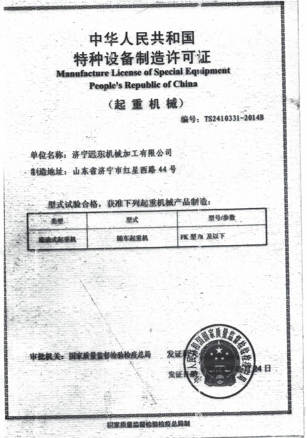 Manufacture License of Special Equipment-2