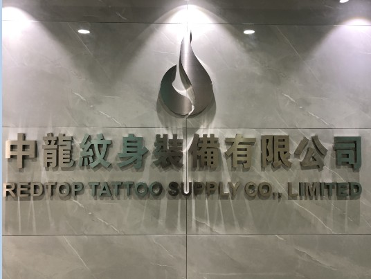 Redtop Tattoo Supply new office