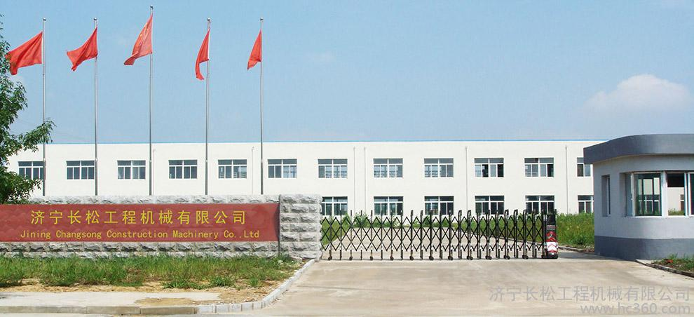 Jining Changsong Construction Machinery Co., Ltd.