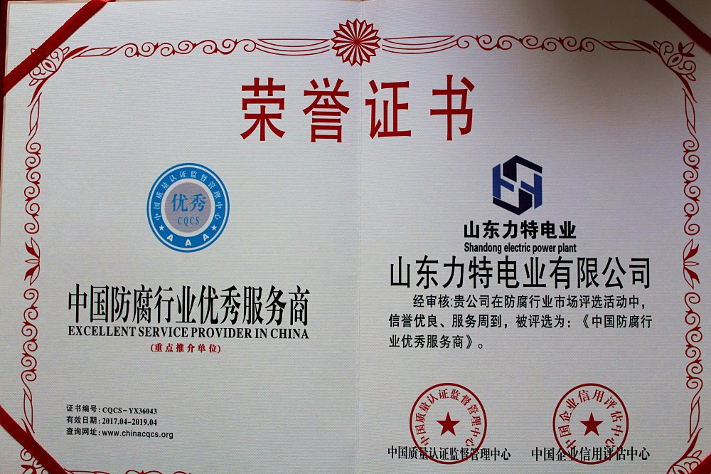 anti-corrosion supplier