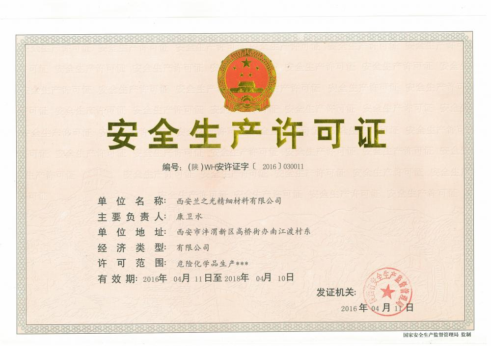 7/5000 safety production license