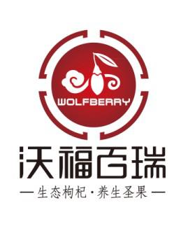 Ningxia Wolfberry Goji Industry Co.,ltd