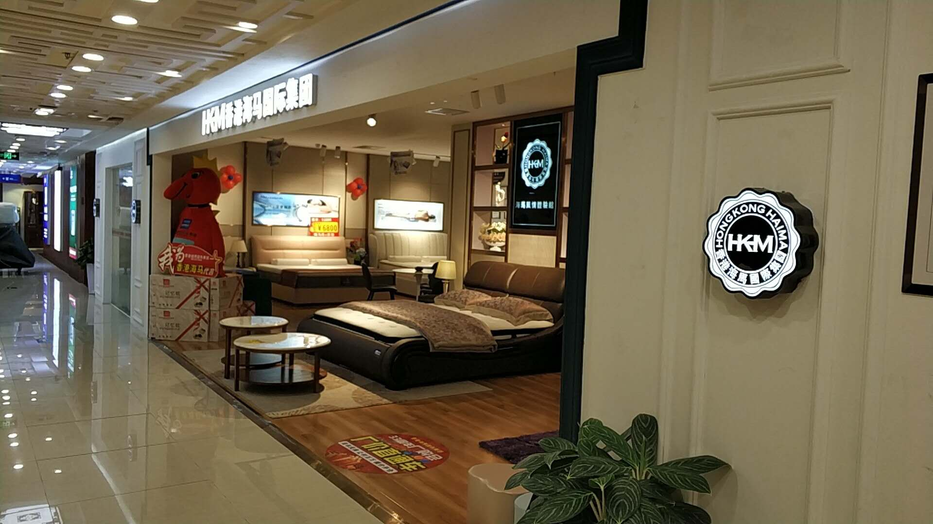 Haima Furniture Factory Showroom!
