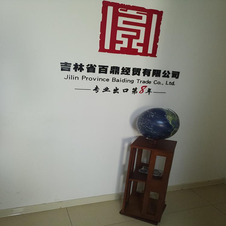 Jilin Province HZD Trade Co., Ltd