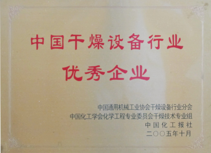 The certificate of excellent drying equipment enterprise  in China