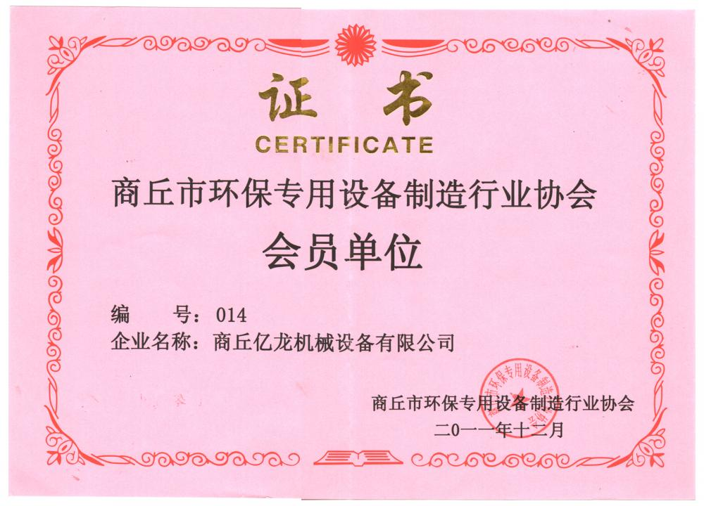 Certification of Environmental Protection Special Equipment Manufacturing Industry Association