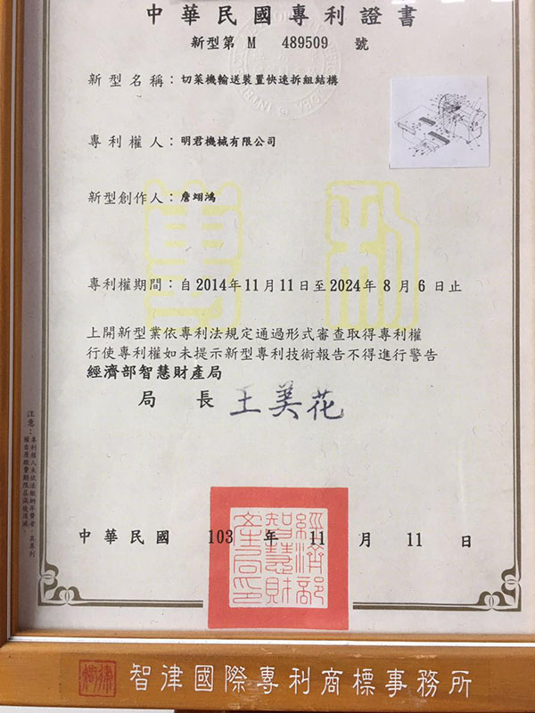 Patent Certificate For Vegetable Cutter,Conveyor Belt Quick Release Group