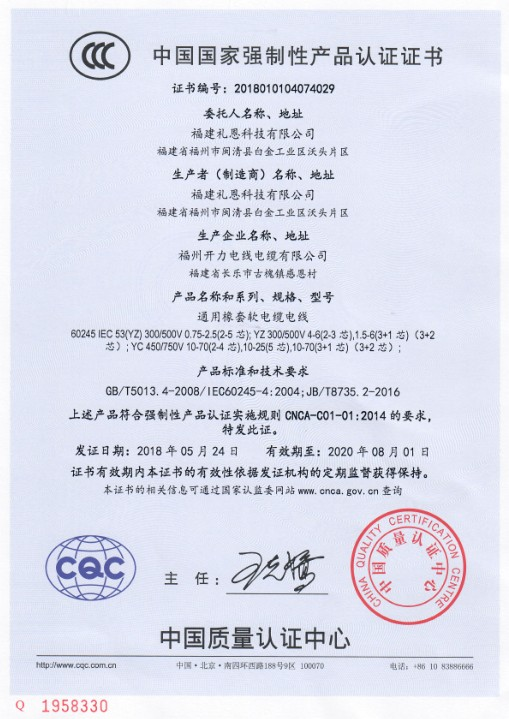 CCC of  General Usage Rubber Insulated Flexible Cable