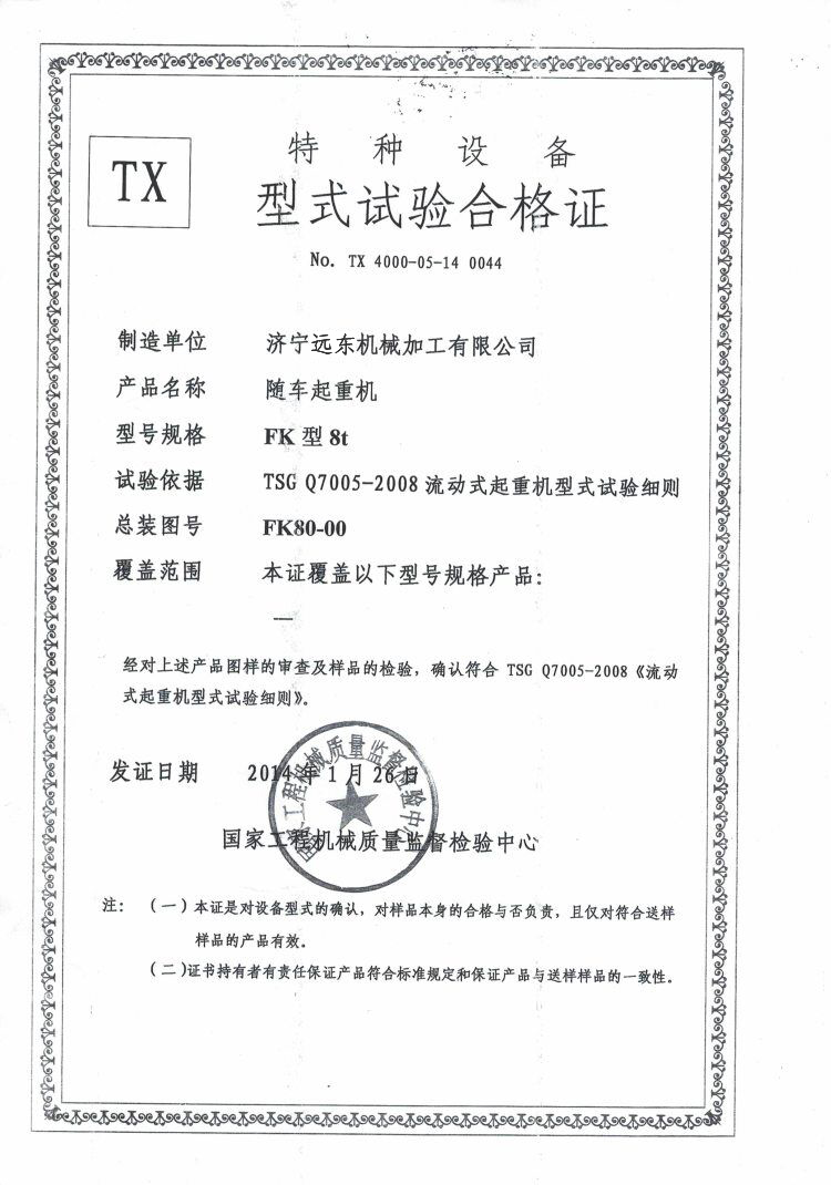 Quality Certificate of Special Equipment