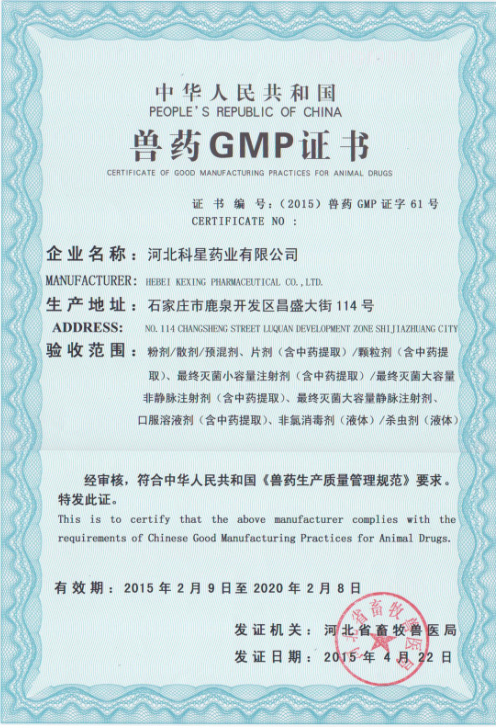 CERTIFICATE OF GOOD MANUFACTURING PRACTICES FOR ANIMAL DRUGS