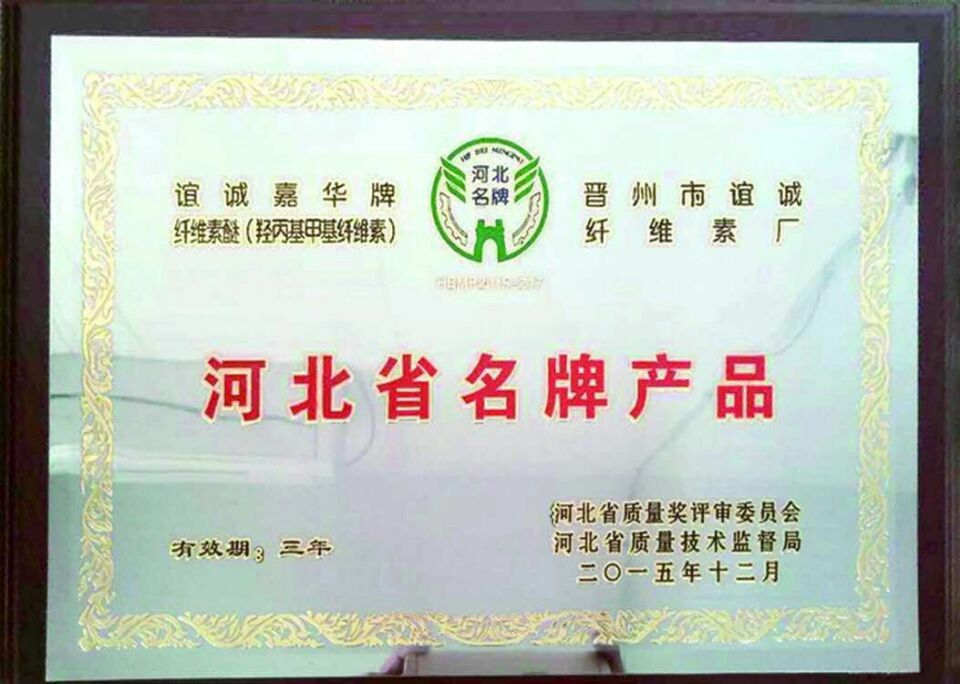 Famous Brand Product Certificate of State