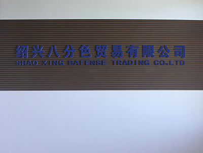 SHAOXING BAFENSE TRADING CO.,LTD.