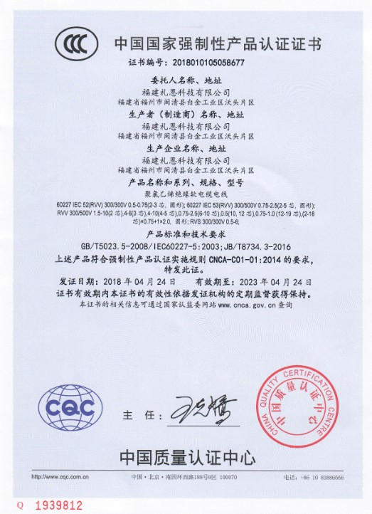 CCC of PVC Insulated Flexible Electrical Wire