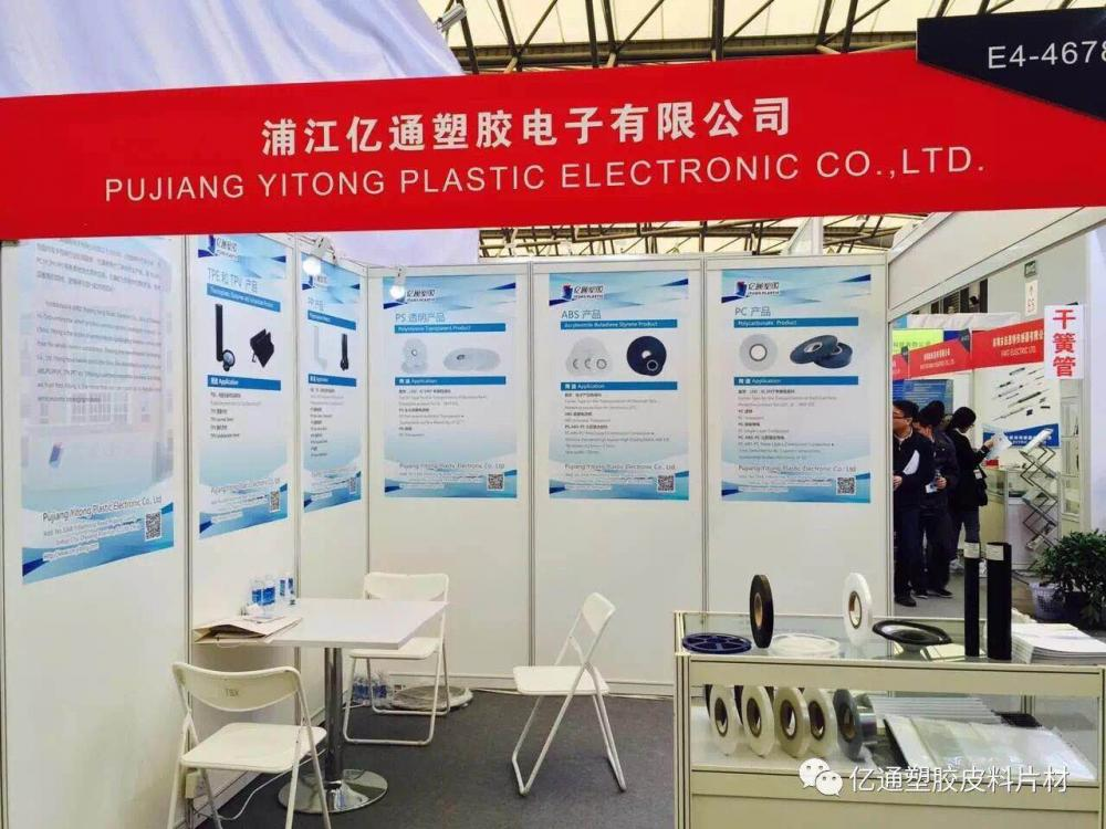2017 Electronica China MMI Shanghai