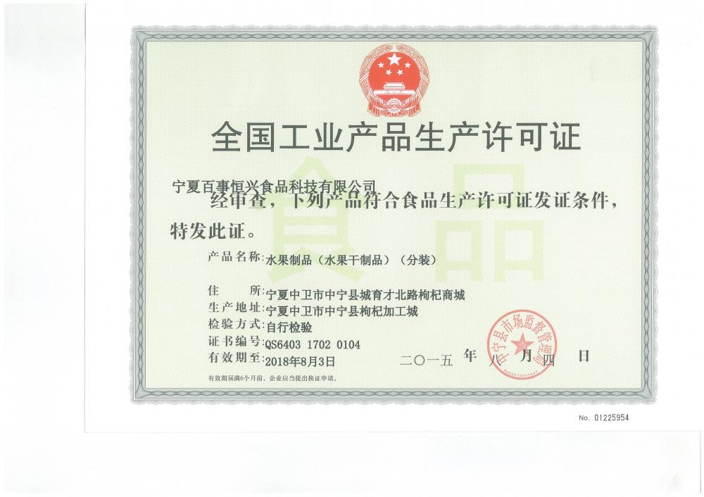 Natioinal Industrial Production License-Dried Fruit