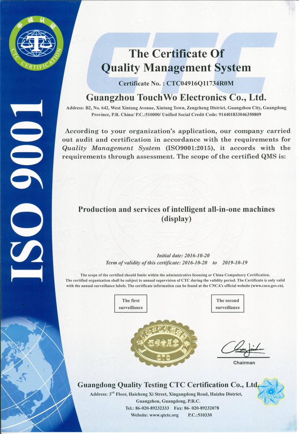 The Certificate of Quality Management System