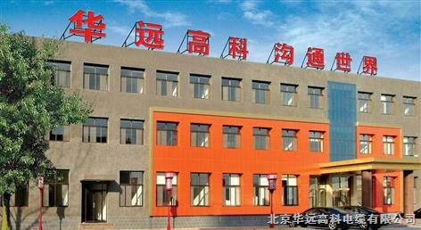 Beijing Huayuan Gaoke Cable Co.,Ltd.