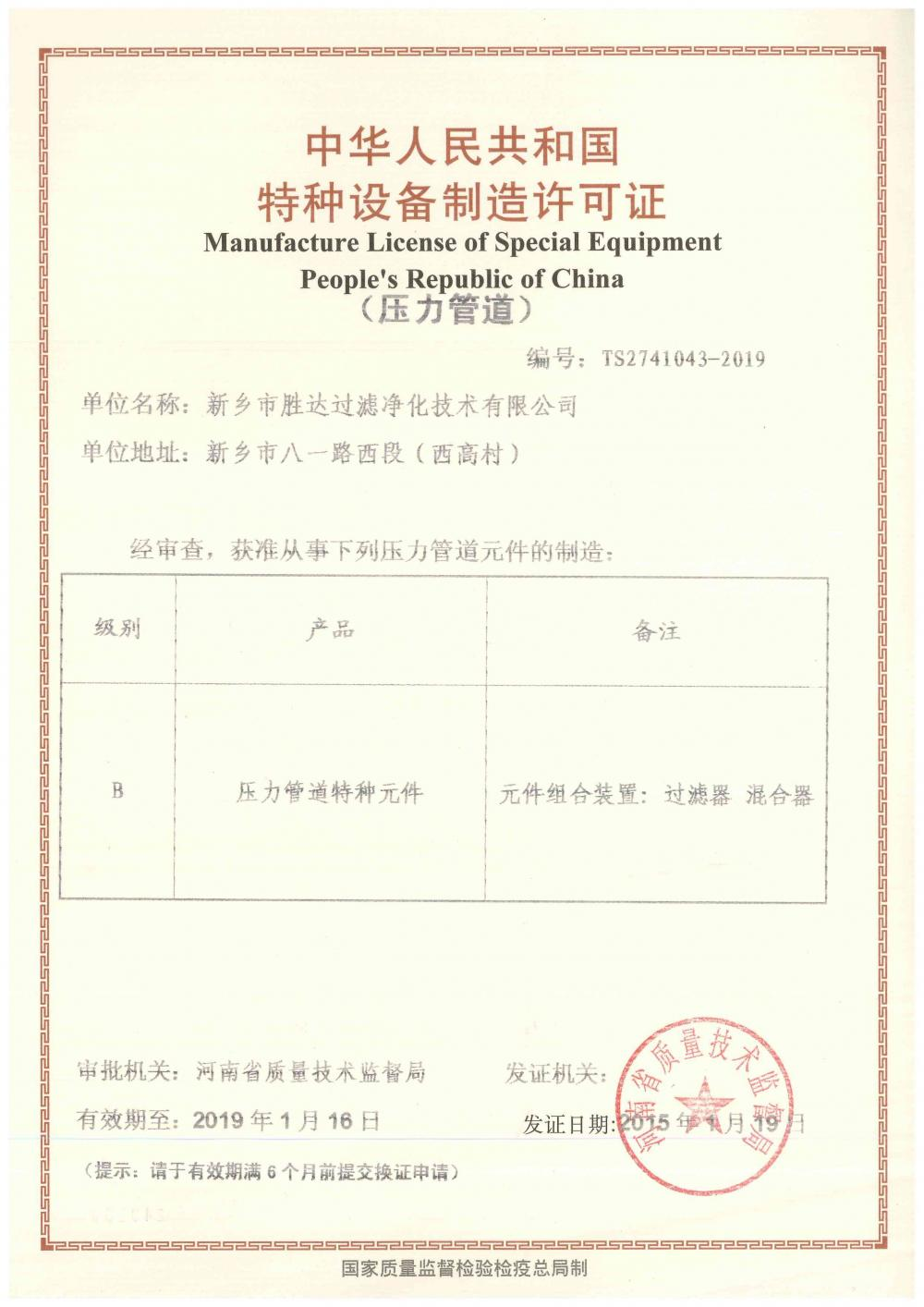 Manufacture License Of Special Equipment Pressure Piping