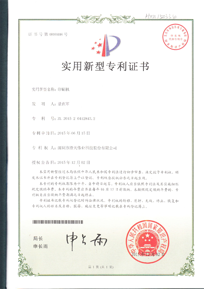 patent right 8