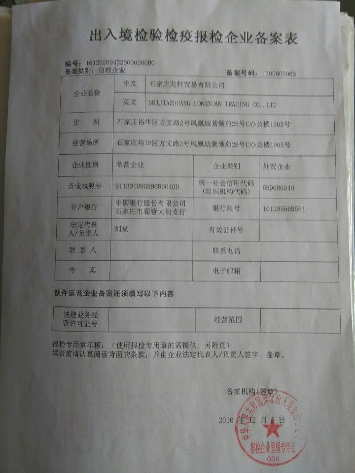 Entry and exit inspection and quarantine inspection enterprise record form