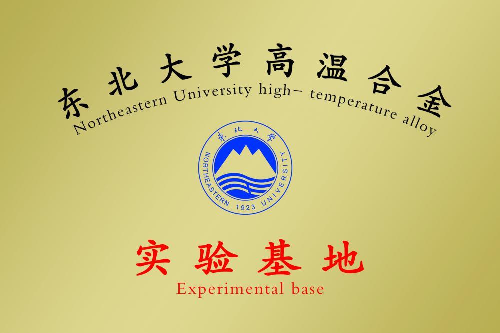 Northeastern University high-tempeture alloy experimental base