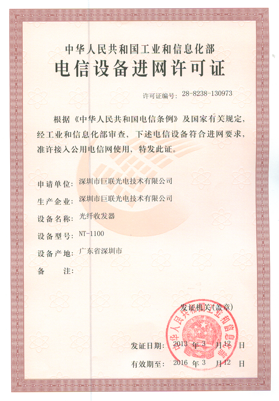 Telecommunications network license