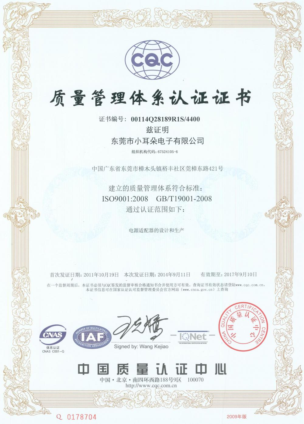 ISO9001:2008 GB/T19001-2008 Quality certification