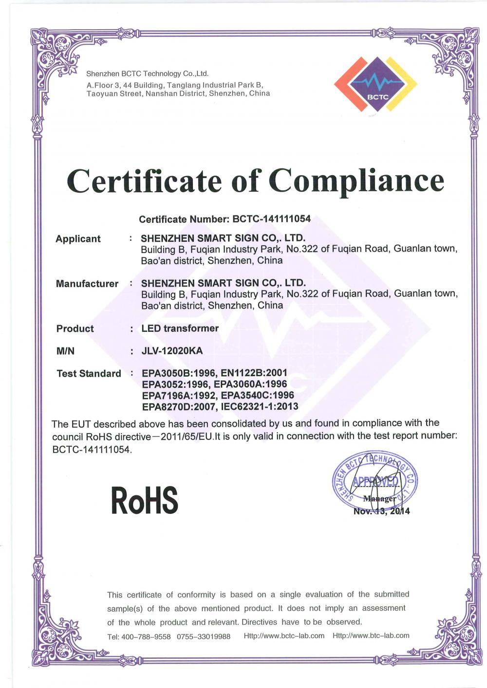RoHS Certificate of LED transformer