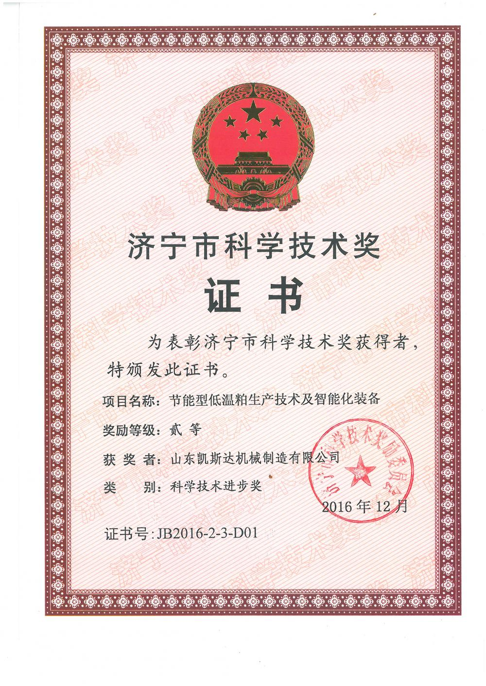 Honor Certificates of Low Temperature Soybean Meal Equipments