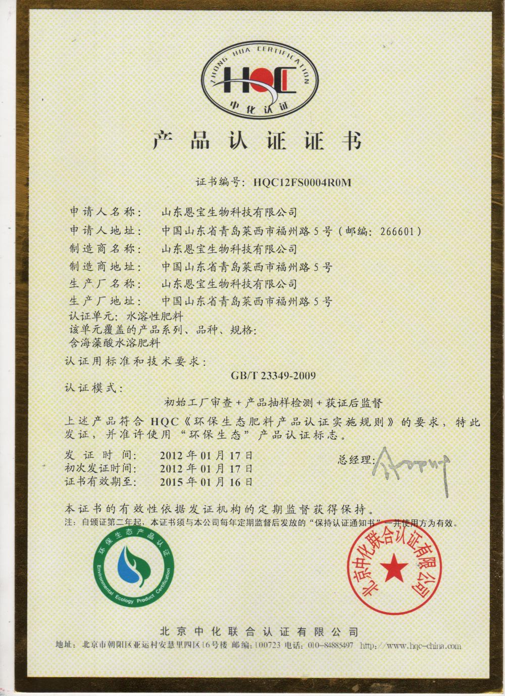 Certificate of Water Soluble Seaweed Extract Fertilizer