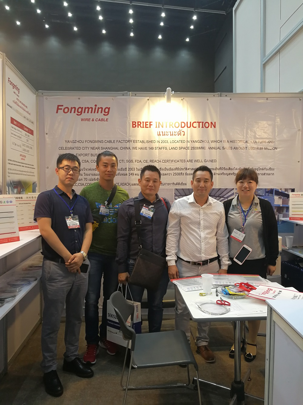 FongMing Cable Booth