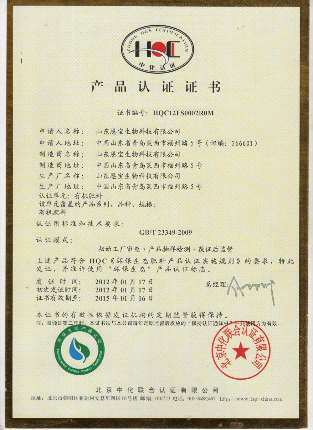Certificate of Organic Fertilizer
