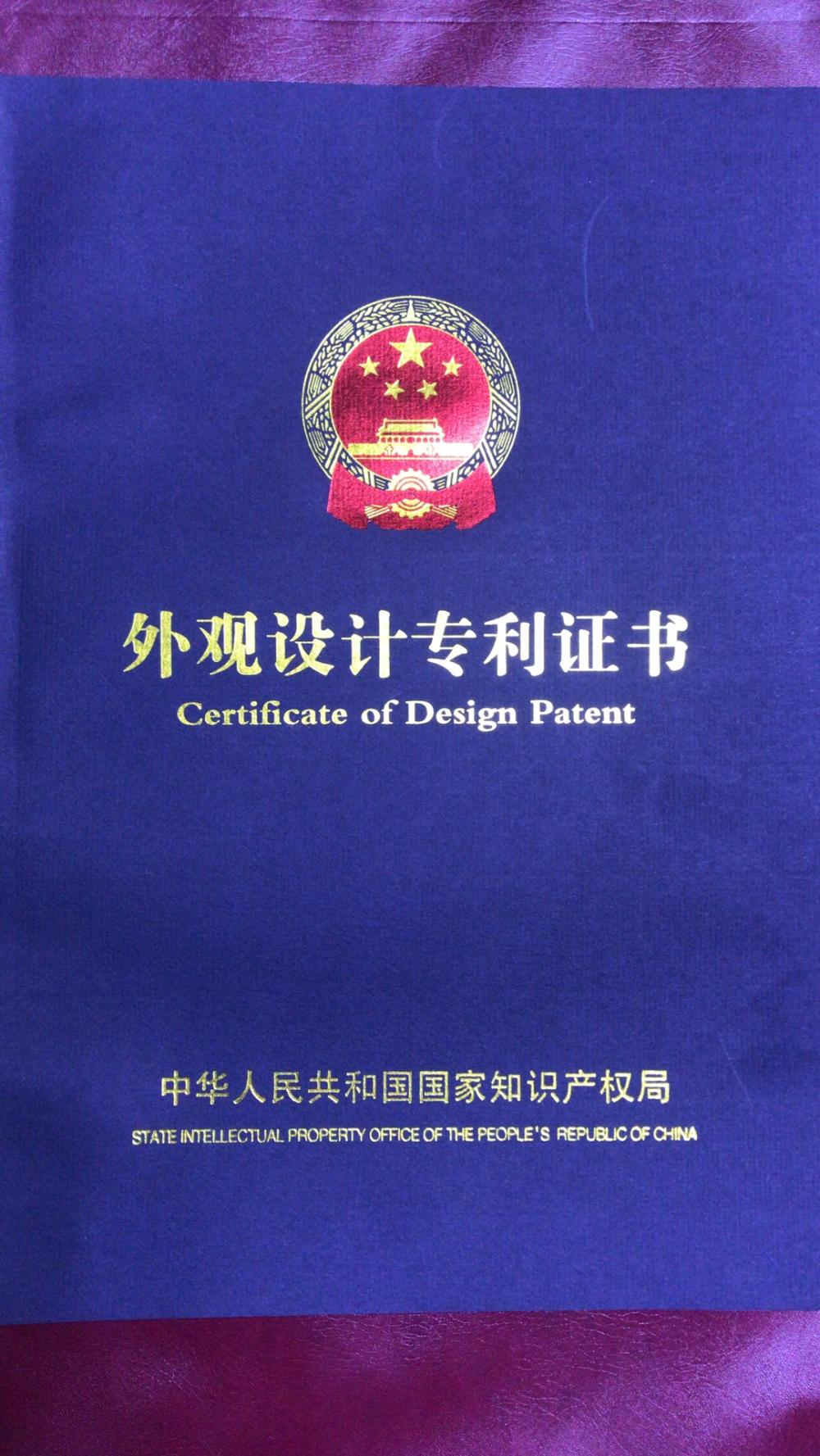 Certificate of Design Patent