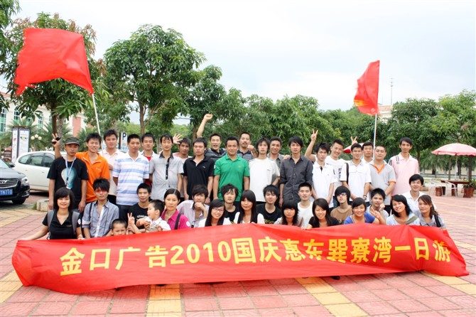 our team was in Nanao China 2010