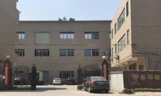 Shenzhen ZT printing CO., Ltd