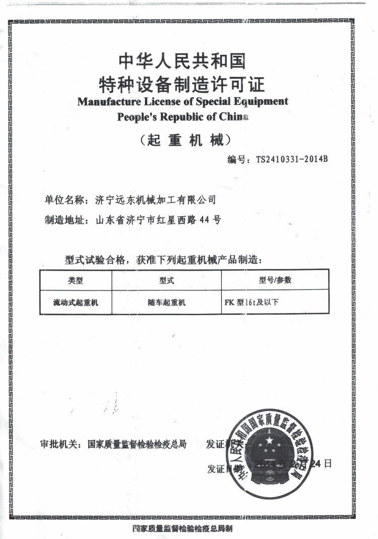Manufacture License of Special Equipment-1