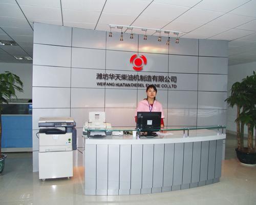 Weifang Huatian Diesel Engine Co., Ltd