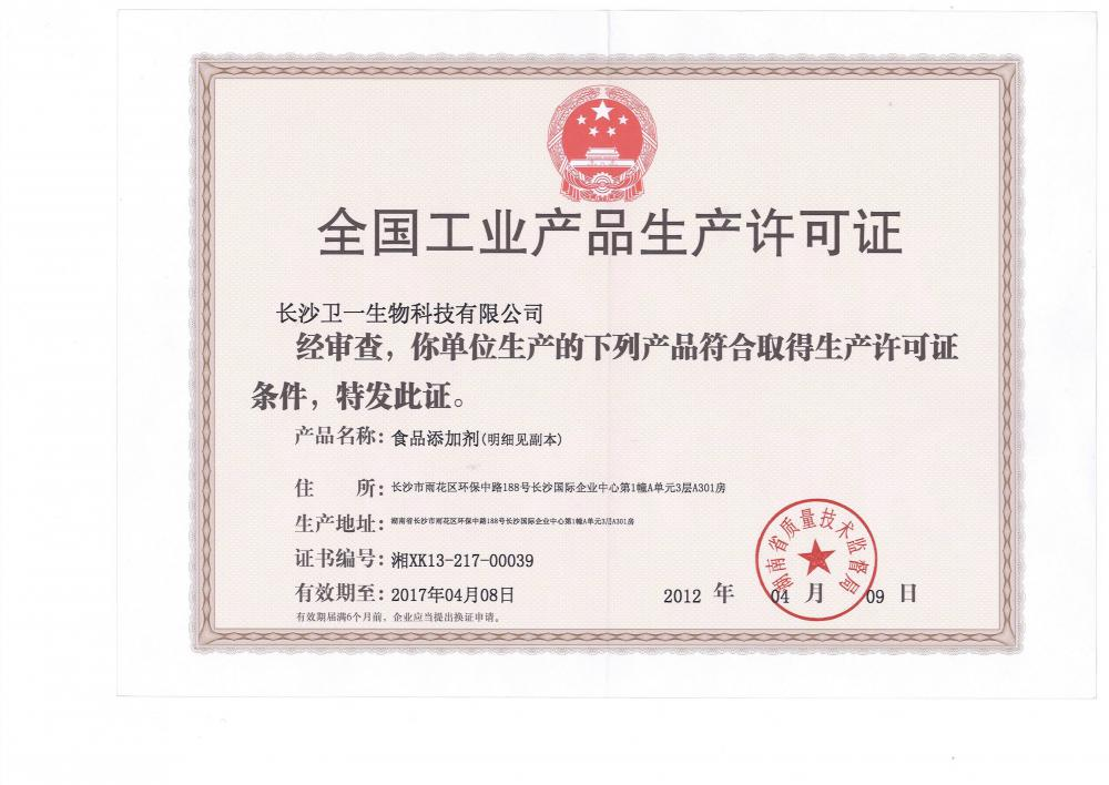 License of the Manufacturing Unit