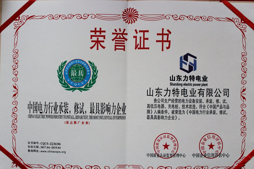 electrical equipment  certificates