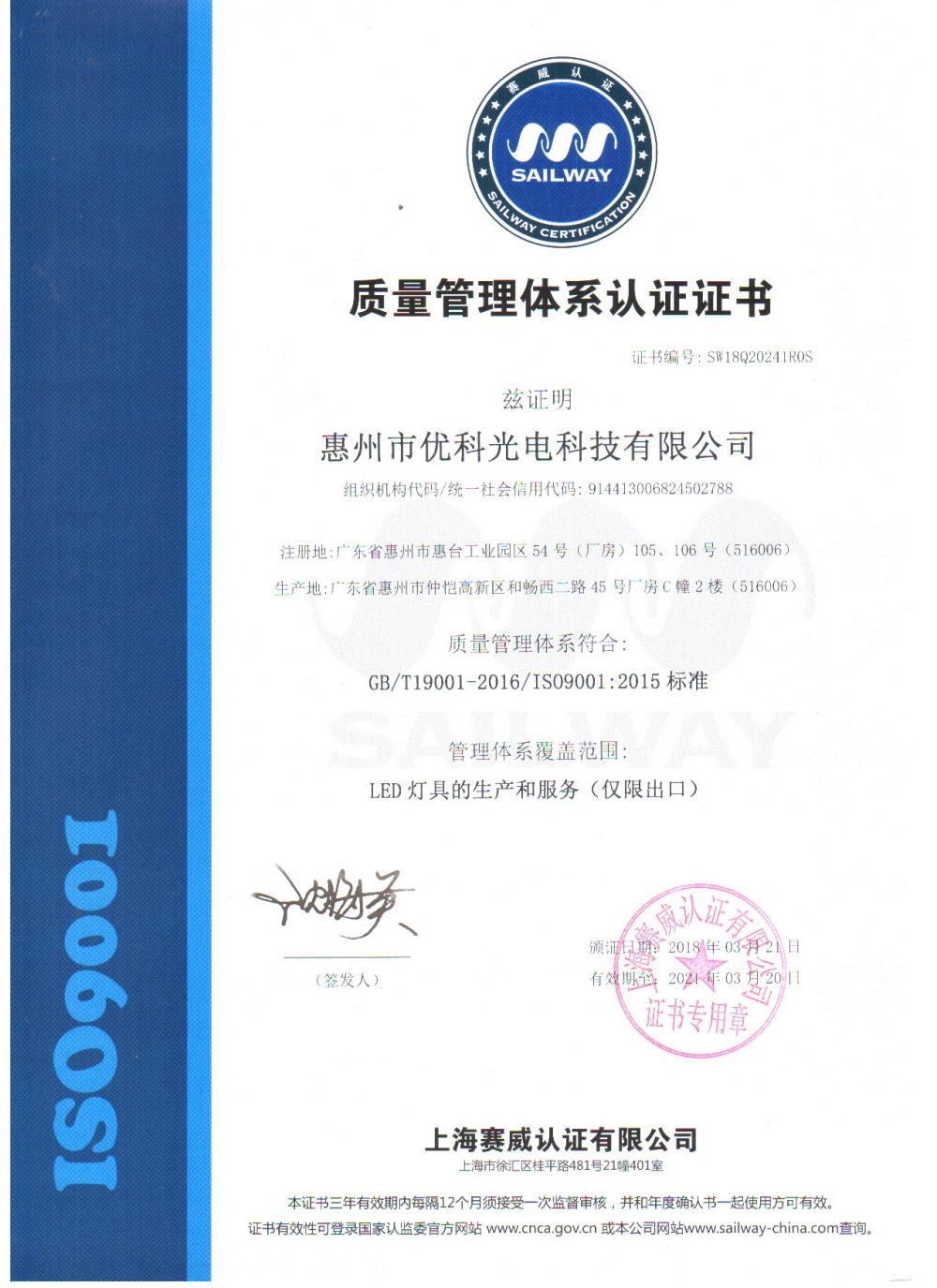 ISO9001:2015 Youtechlight
