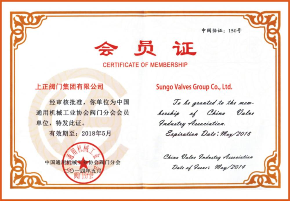 CERTIFICATION OF MEMBERSHIP