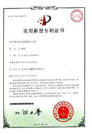 The utility model patent certificate 6