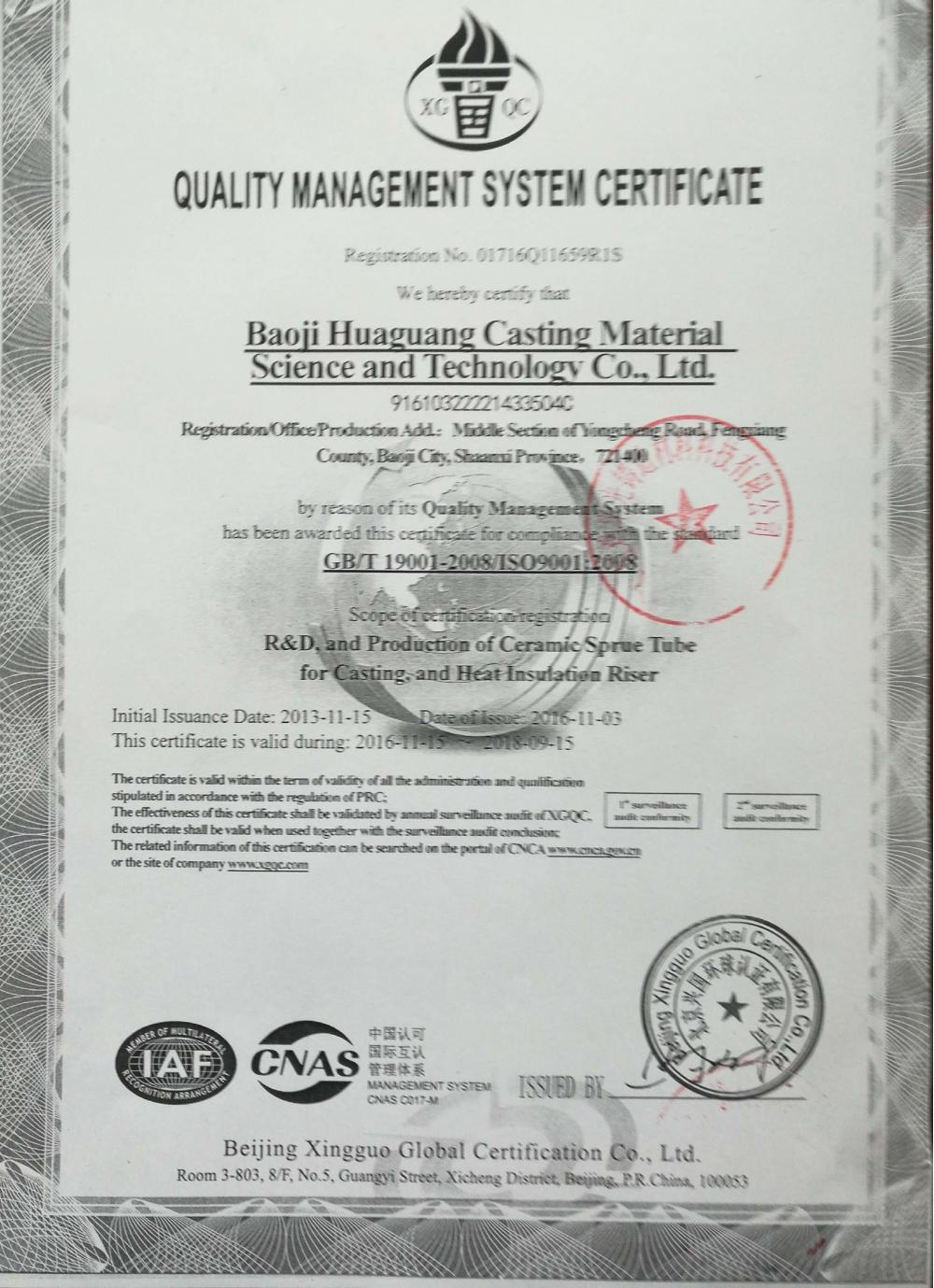 ISO9002008