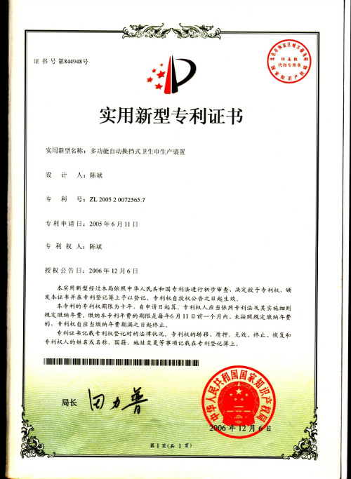 The utility model patent certificate 7